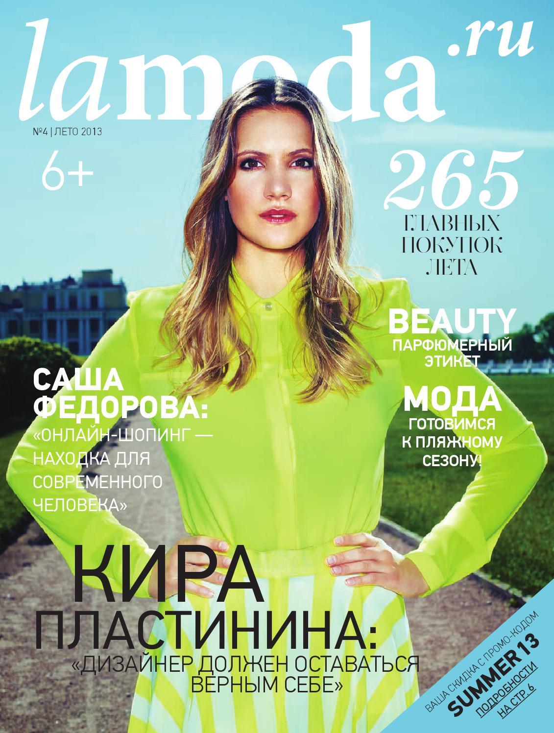 b7274197741 Lamoda.ru magazine summer 2013 by Lamoda - issuu