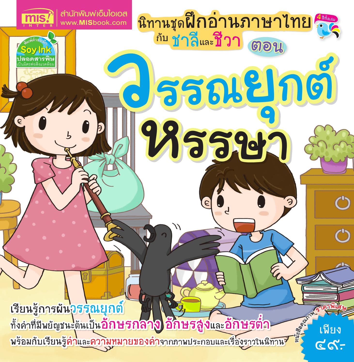 ��r��N�_นิทานชุดฝึกอ่านภาษาไทยกับ