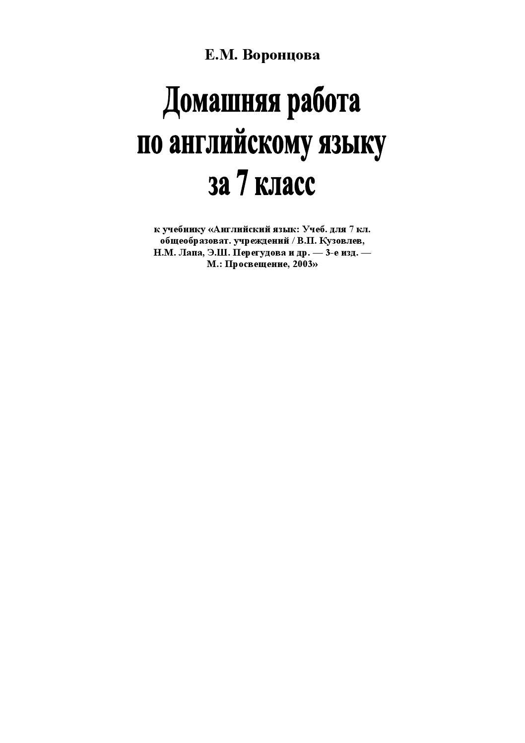 cb228d03d7f0 Английский язык, 7 класс Кузовлев В.П., Лапа Н.М., Перегудова Э.Ш. 2012  год. by Alexander Demidov - issuu