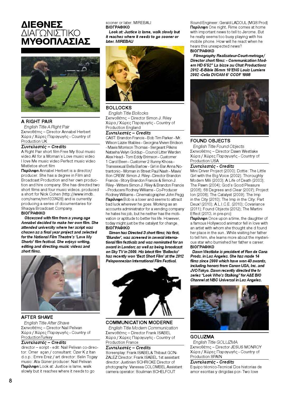 3ο Φεστιβάλ Ψηφιακού Κινηματογράφου Αθήνας AIDFF Κατάλογος