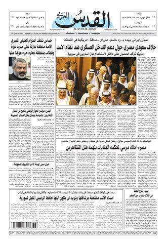 95f10d7d7 صحيفة القدس العربي , الإثنين 02.09.2013 by مركز الحدث - issuu