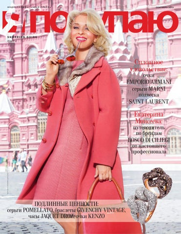652829859741 Shopping Guide «Я Покупаю.Омск» сентябрь 2013 by Shopping Guide «Я ...
