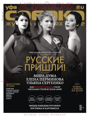 Глубокое Декольте Эмилии Спивак – Часы Любви (2011)