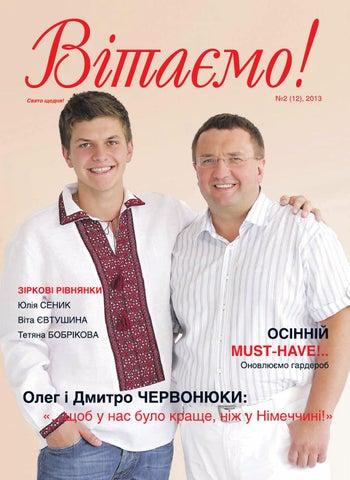 Журнал «Вітаемо» 46f28d61570a2