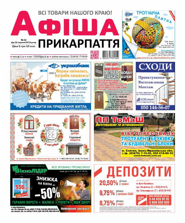 afisha587 32 by Olya Olya - issuu f529b3c0fdba6