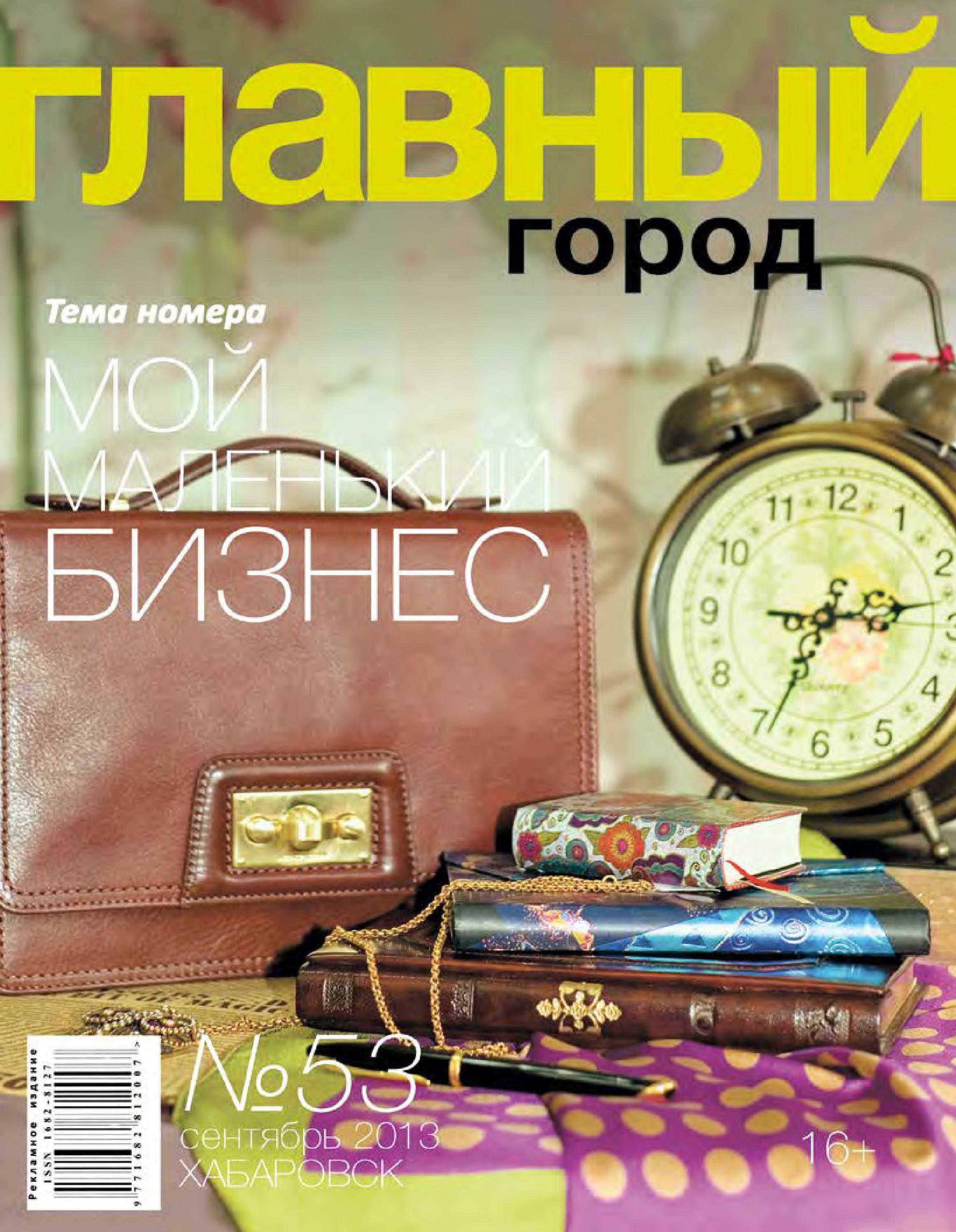 d297a8956d02 ГЛАВНЫЙ ГОРОД by Главный Город - issuu