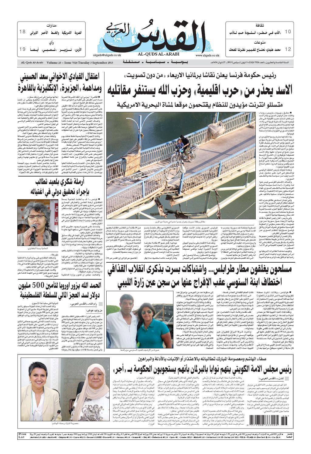 c2570a473 صحيفة القدس العربي , الثلاثاء 03.09.2013 by مركز الحدث - issuu