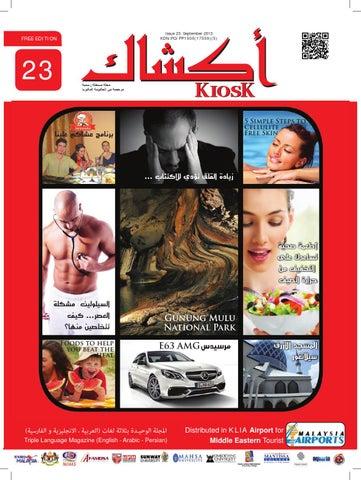 2d59e54d0f9 Akshak magazine - Arabic - #23 - September2013