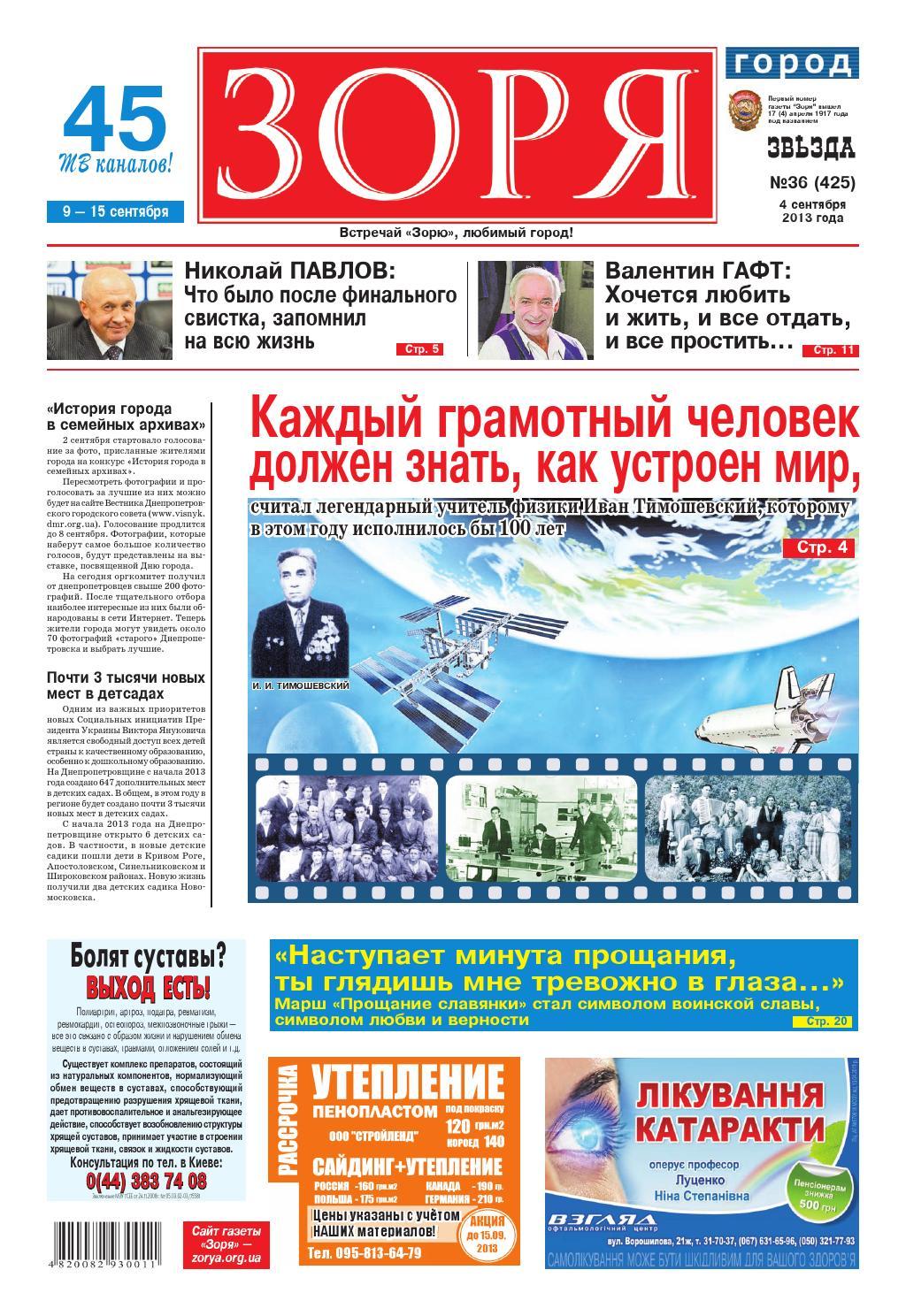 Михайленко: после удаления Кравченко сели очень низко