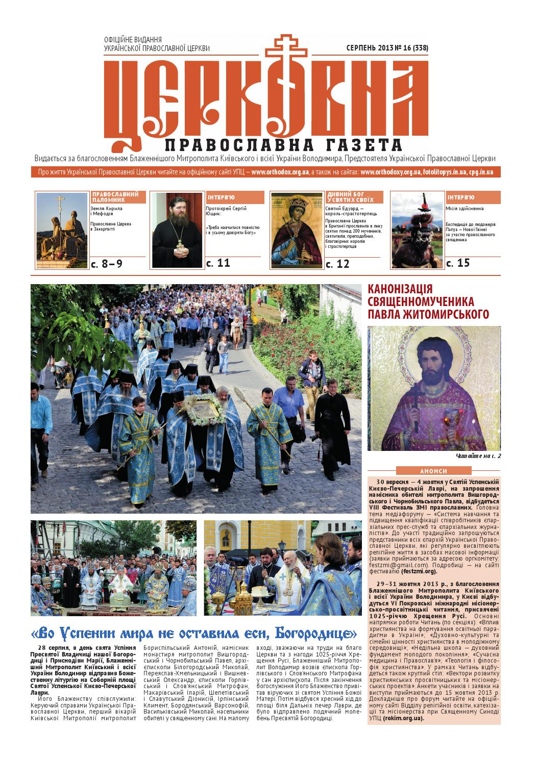 Cerkovna gazeta 2013 16 338 ua by blog CPG - issuu fb6fd952a80c4