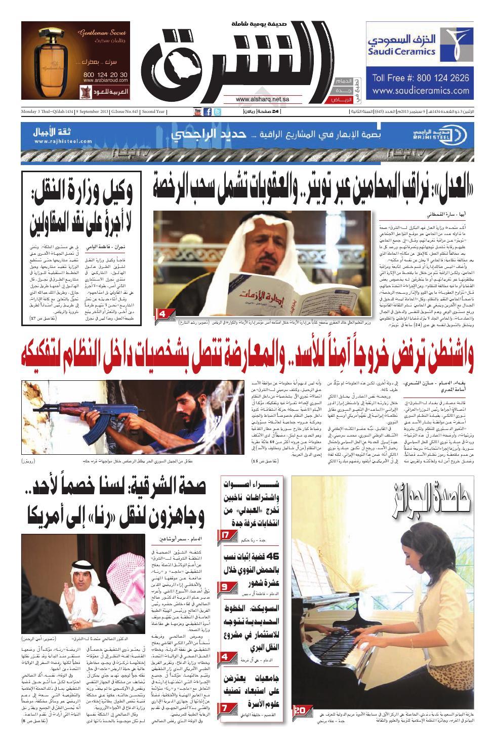 c7658d7ad صحيفة الشرق - العدد 645 - نسخة الرياض by صحيفة الشرق السعودية - issuu