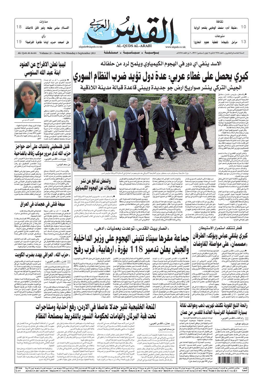 08dfc149a صحيفة القدس العربي , الإثنين 09.09.2013 by مركز الحدث - issuu