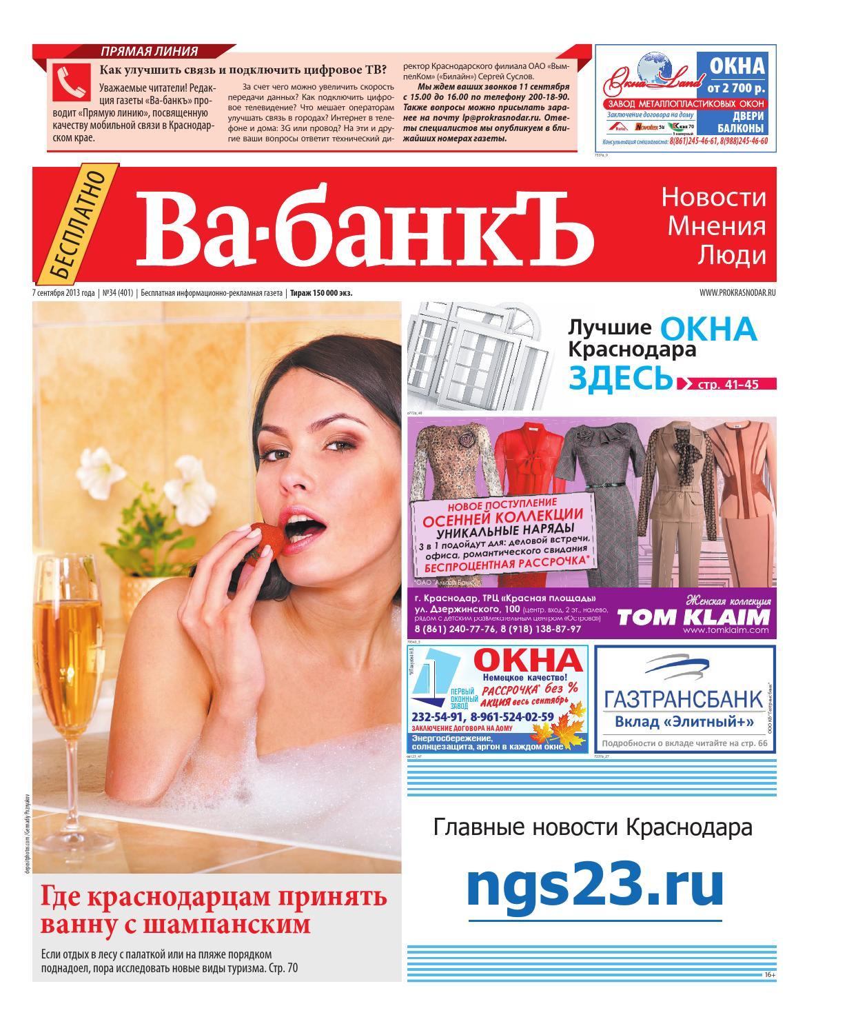 Газета Интим Услуг В Краснодаре