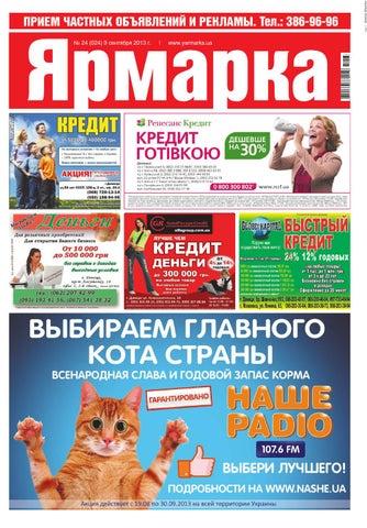 e73d1dfda5d3 Yarmarka donetsk 09 09 2013 by besplatka ukraine - issuu