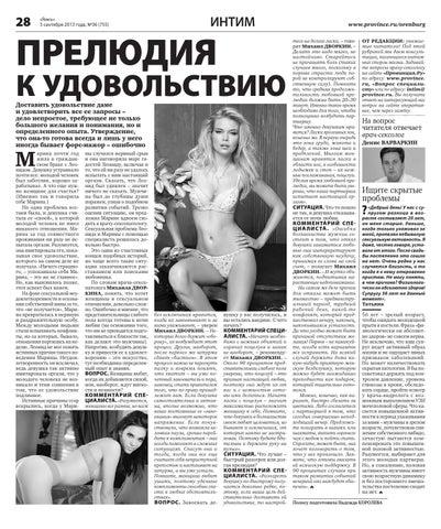 знакомств порно зрелые сайт