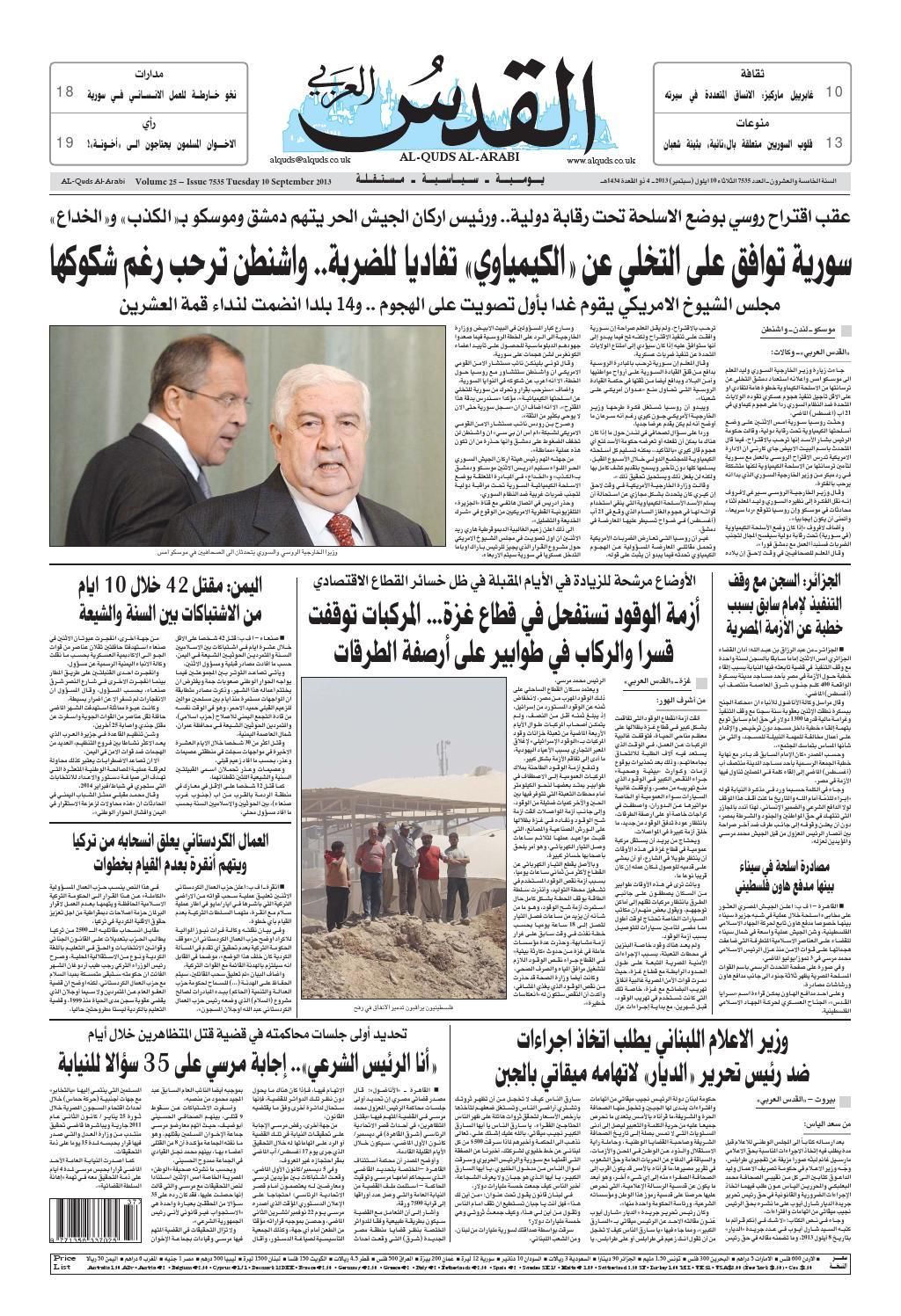 85eff3e30 صحيفة القدس العربي , الثلاثاء 10.09.2013 by مركز الحدث - issuu
