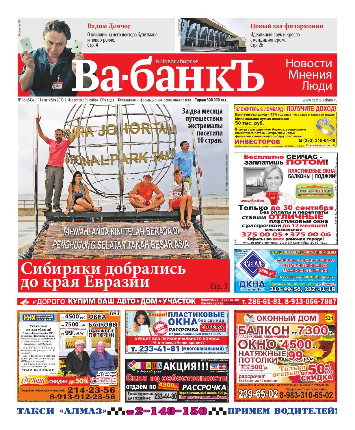 ночной клуб эгоист новосибирск кропоткина 271