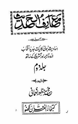 Maarif Ul Hadees Urdu Pdf