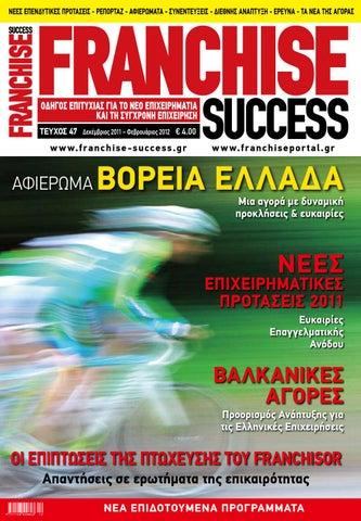 ee996d83f41 Franchise Success, Τεύχος 47, Δεκέμβριος 2011 - Φεβρουάριος 2012 by ...
