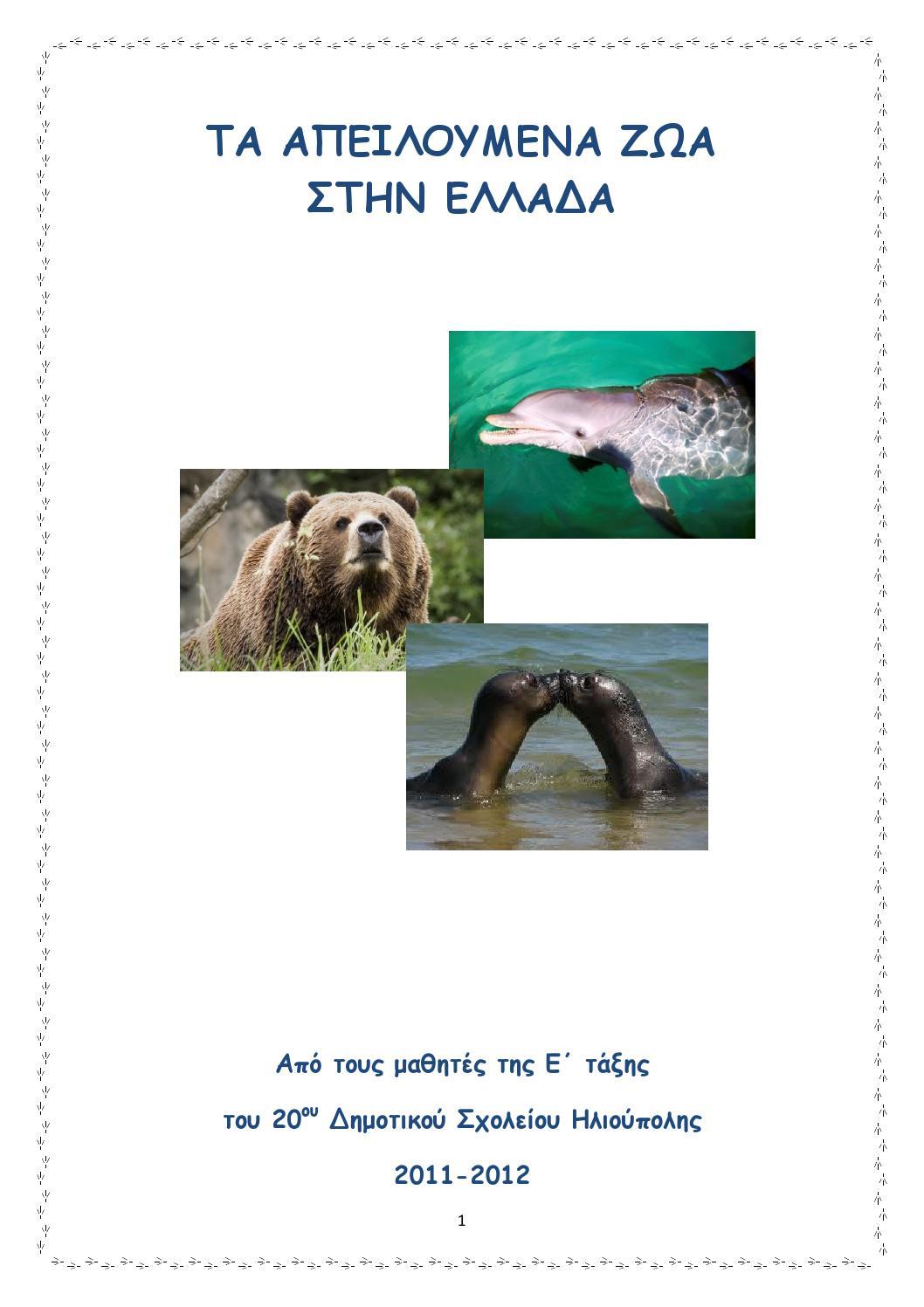 ζώα που χρονολογούνται από το site