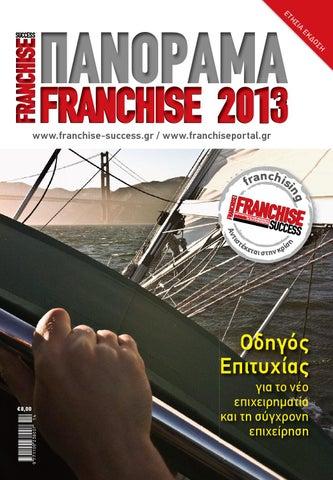8de1382c90f FRANCHISE SUCCESS Ετήσιος Οδηγός ΠΑΝΟΡΑΜΑ FRANCHISE 2013 by ...