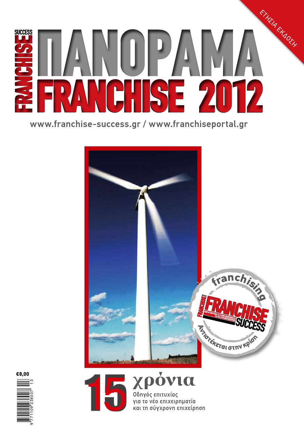 FRANCHISE SUCCESS 9364aba1ca5
