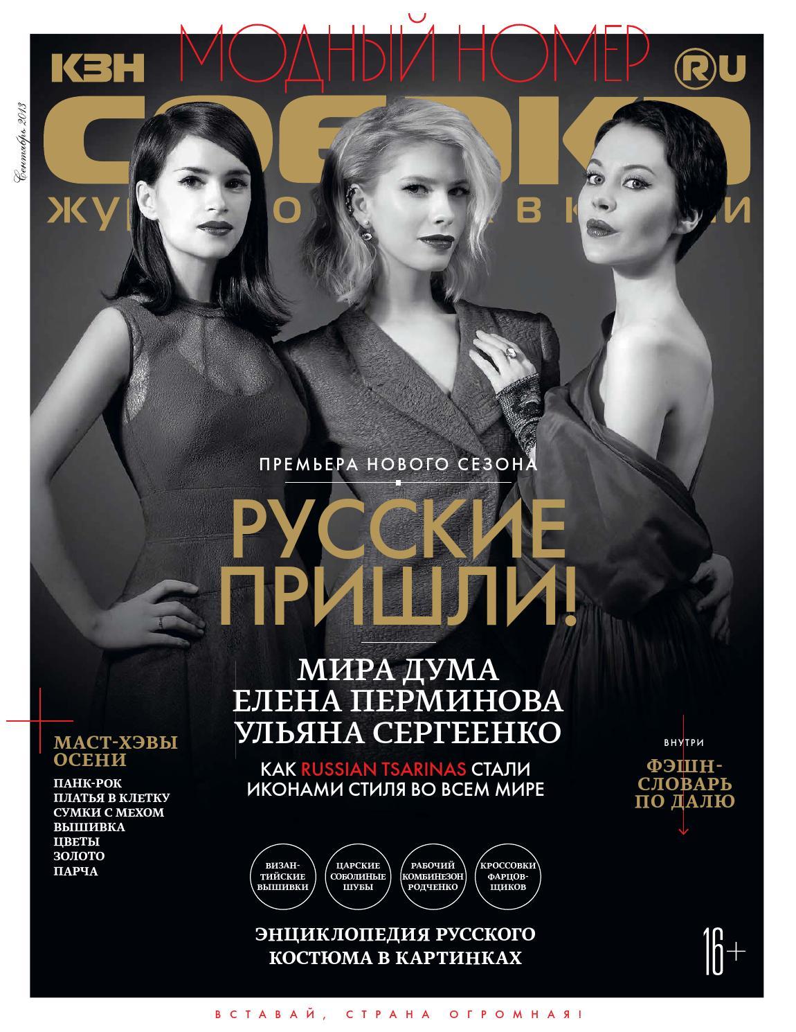 Kzn sobaka ru sept2013 by kzn.sobaka.ru - issuu a6a74540d74