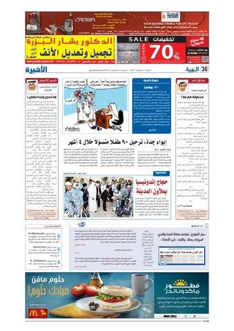 5e164a8ef madina 20130912 by Al-Madina Newspaper - issuu