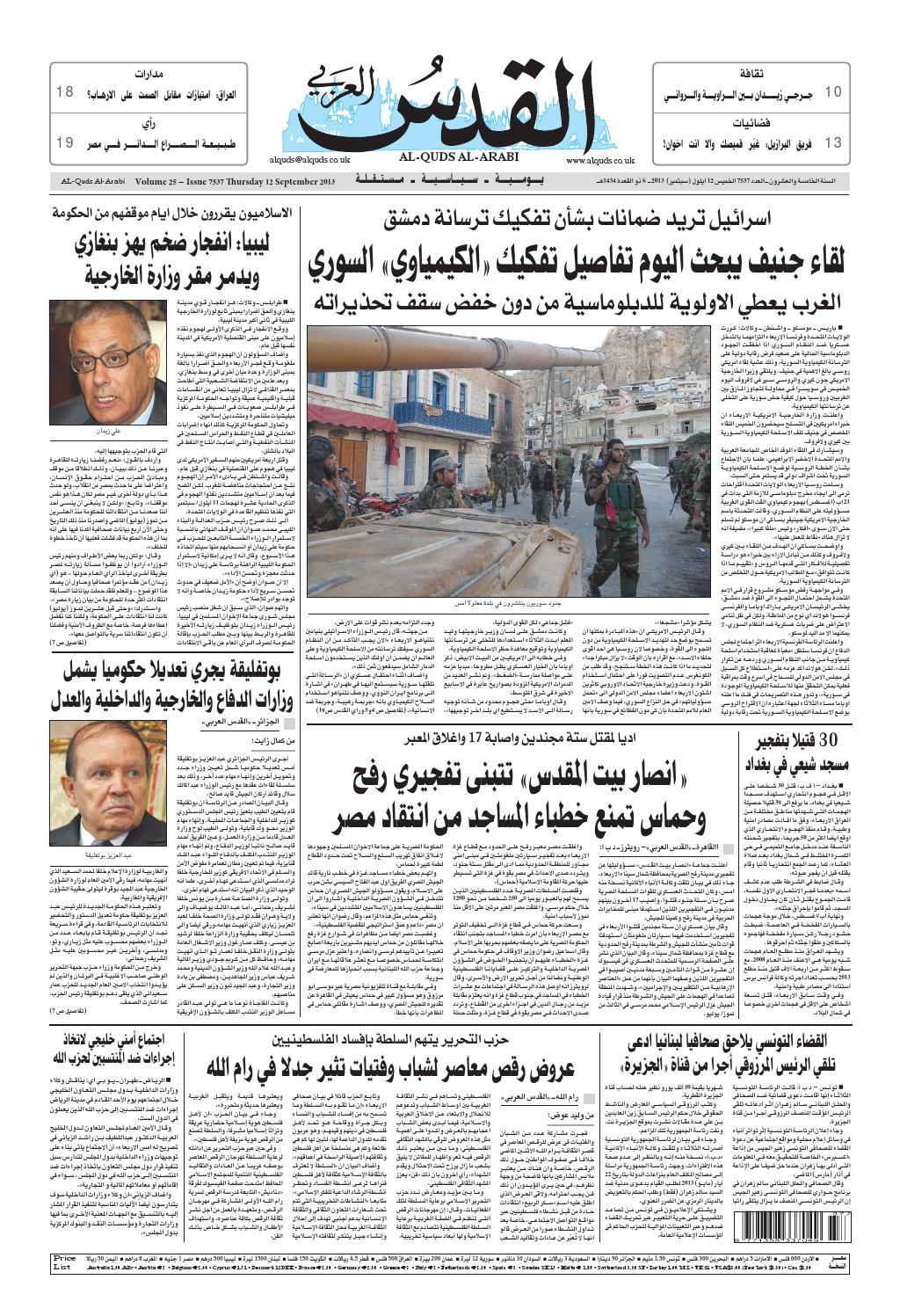 0f75d429db7ff صحيفة القدس العربي