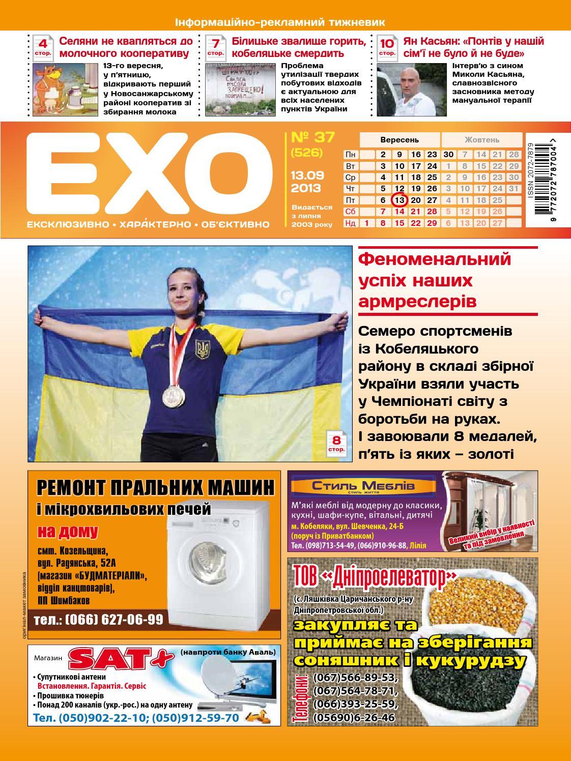 Газета «ЕХО» №37(256) by Тижневик «ЕХО» - issuu 19465dbf7be58
