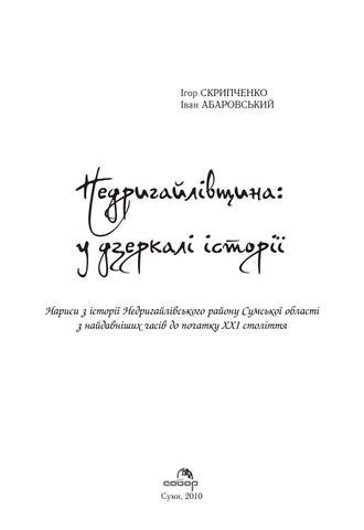 Історія недригайлова by Геннадій Іванущенко - issuu 6112a8b0893c0
