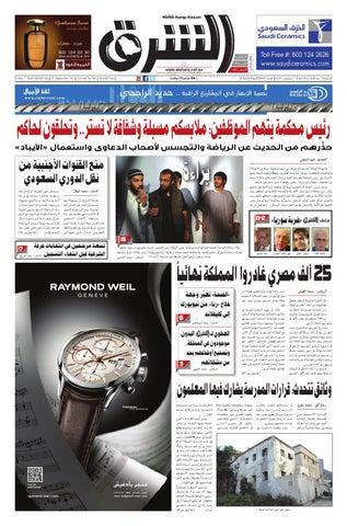 23af8c6c8 صحيفة الشرق - العدد 649 - نسخة الدمام by صحيفة الشرق السعودية - issuu