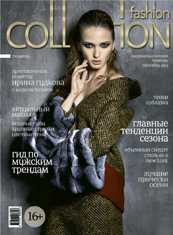6e3e76c7251c Fashion Collection Tyumen 2013 Сентябрь by christina shulga - issuu