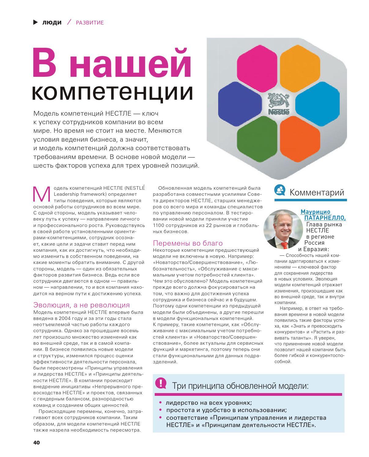 nestle functional strategies Nestle%s effectiveness of digital and social media marketing strategies and and functional perspective analysis of nestle's social media strategy by key.