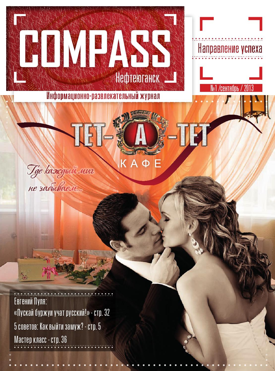 a658a7bc88fb Compass НЮ by Maksim hackevich - issuu