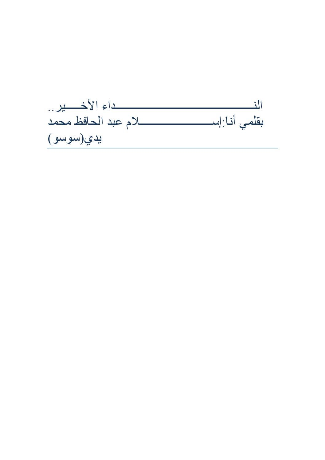 fd91bb5231fd5 النداء الاخير by sosa - issuu