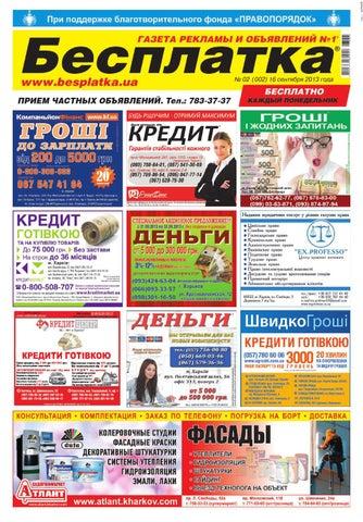 46f505dd3a6 Besplatka kharkov 16 09 2013 by besplatka ukraine - issuu