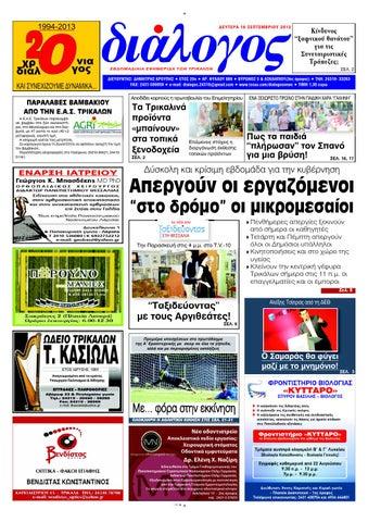 bcb0b07693 16 9 2013 by διάλογος (dialogos) - issuu