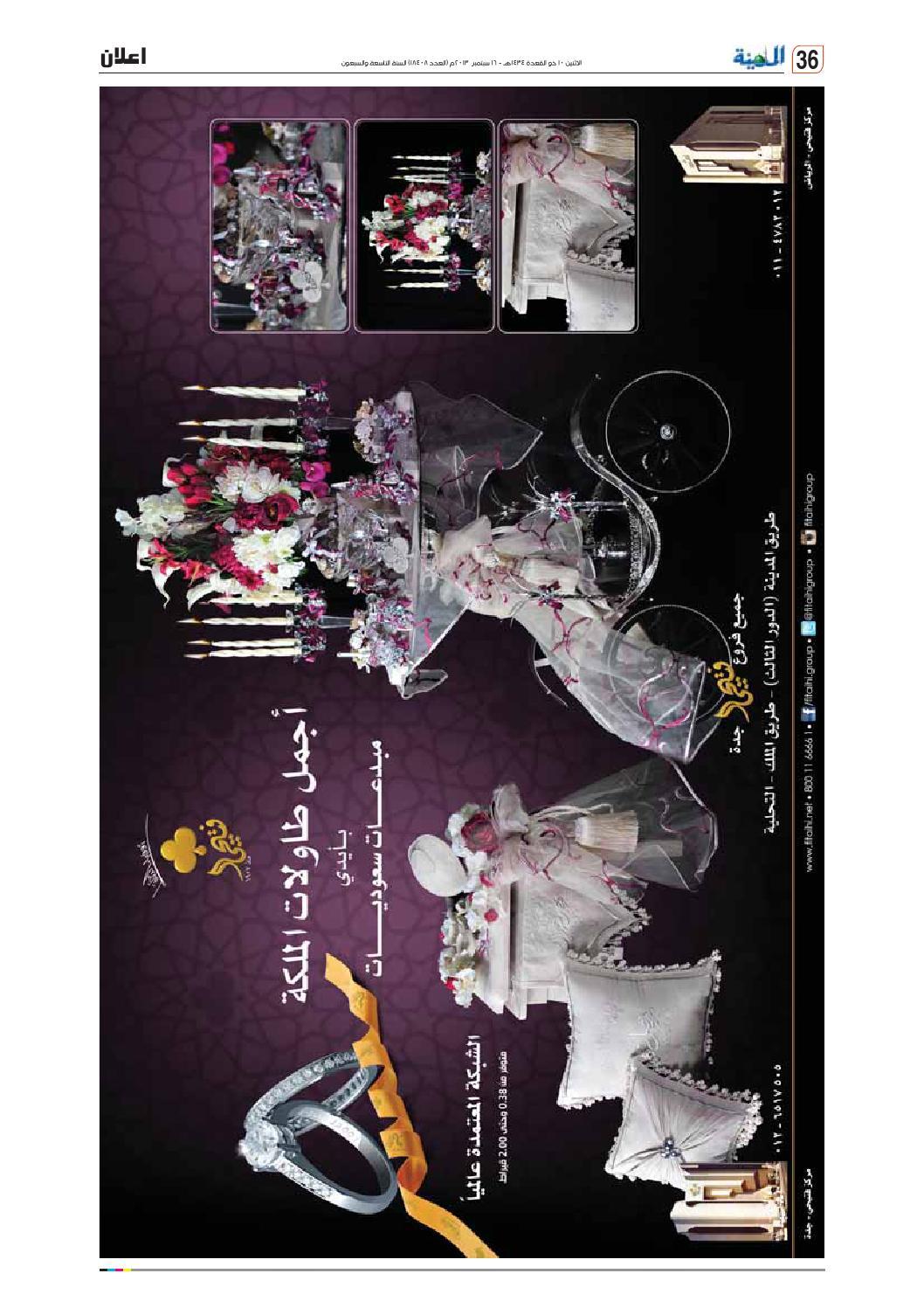 c7e7c63f936b8 Madina 20130916 by Al-Madina Newspaper - issuu