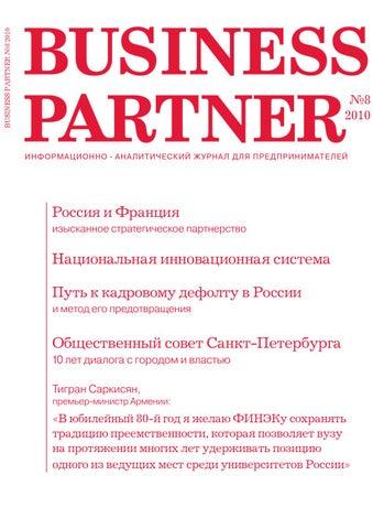 повелители финансов. банкиры перевернувшие мир pdf