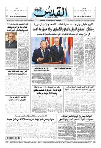 f1e907b72 صحيفة القدس العربي , الثلاثاء 17.09.2013 by مركز الحدث - issuu