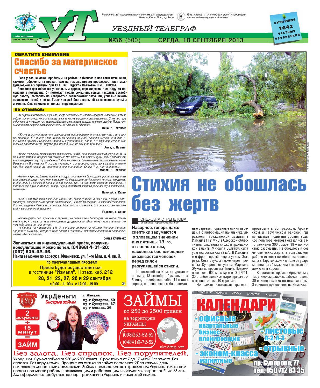 Уездный телеграф by Издательский дом