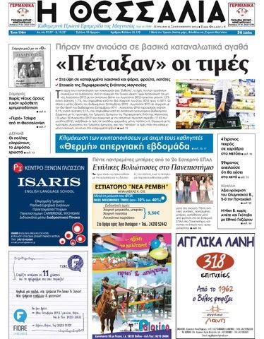 15-09-13 by Θεσσαλία Εφημερίδα - issuu 0b8e350a576