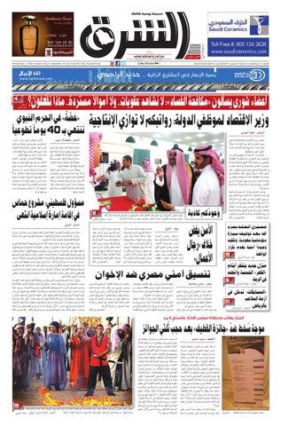 e6e2bc339b21d صحيفة الشرق - العدد 654 - نسخة الرياض by صحيفة الشرق السعودية - issuu