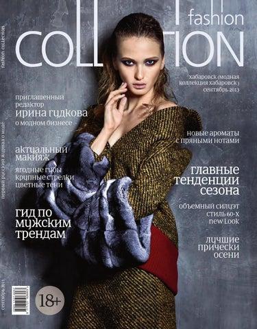5c5086f07974 Fashion Collection Хабаровск № 99 сентябрь 2013 by Журнал о моде ...