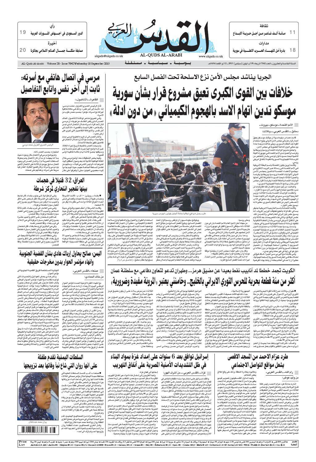 03d9b5c85 صحيفة القدس العربي , الأربعاء 18.09.2013 by مركز الحدث - issuu