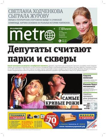газета метро знакомства в