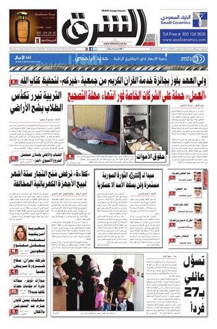 ede037cf7 صحيفة الشرق - العدد 655 - نسخة الرياض by صحيفة الشرق السعودية - issuu