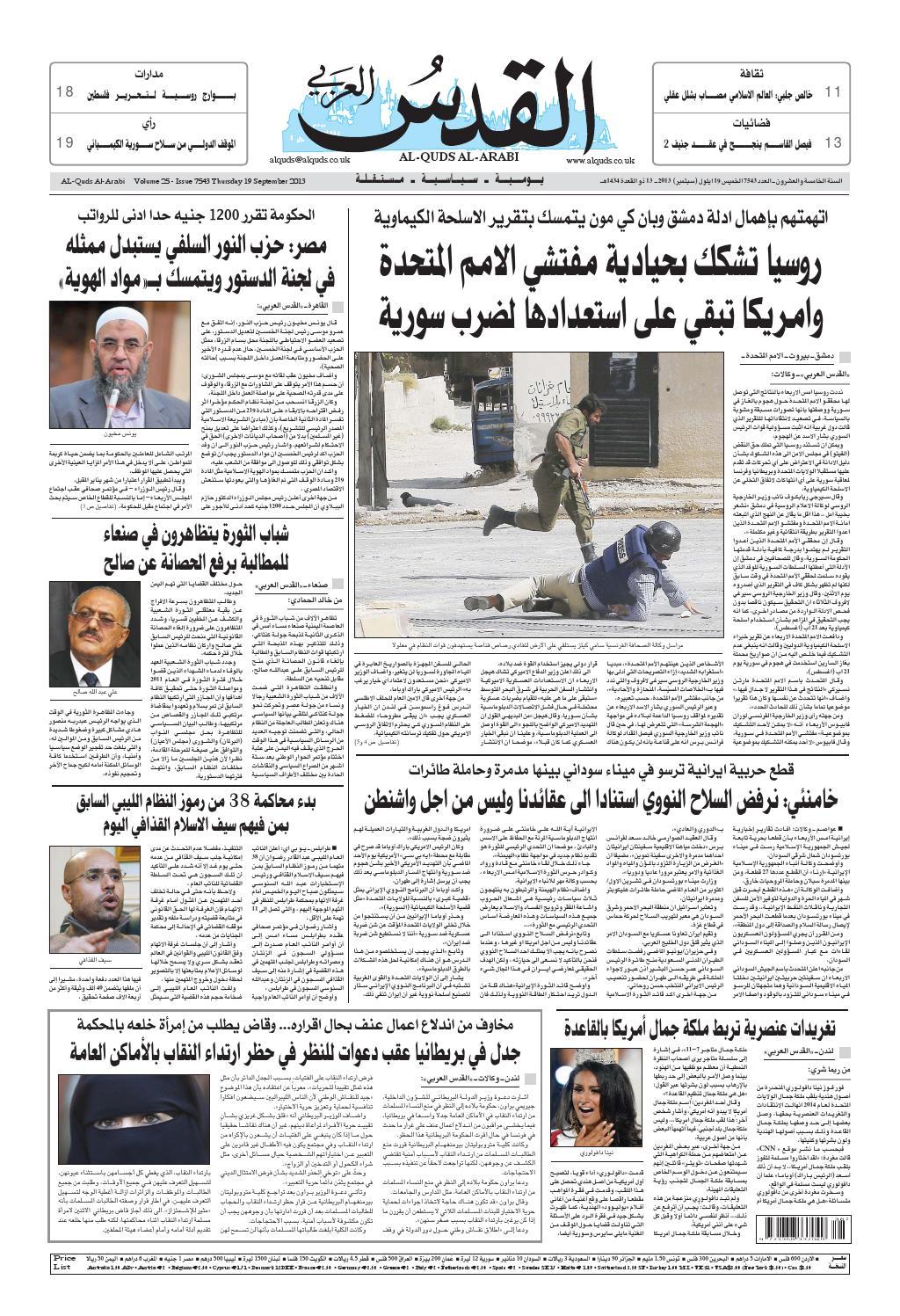 254e970a7 صحيفة القدس العربي , الخميس 19.09.2013 by مركز الحدث - issuu
