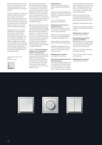d07f696cfcab Вставки клавишных и кнопочных выключателей поставляются без накладок. Это  соответствует модульному принципу и распространяется также на ...